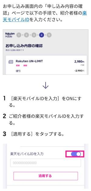 楽天モバイル紹介2