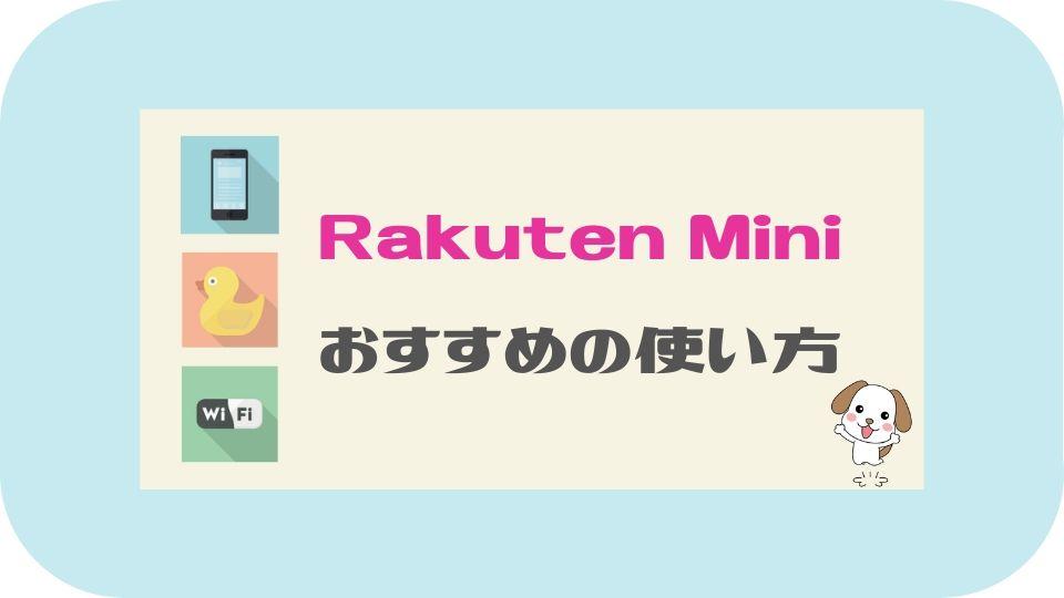 RakutenMiniおすすめの使い方