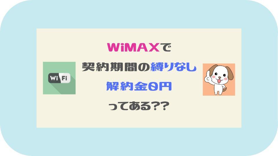 WiMAXで契約期間の縛りなし解約金なしってある?