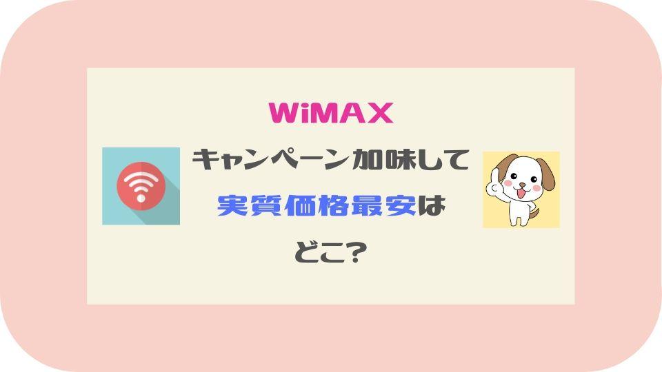 WiMAX実質価格最安はどこ?