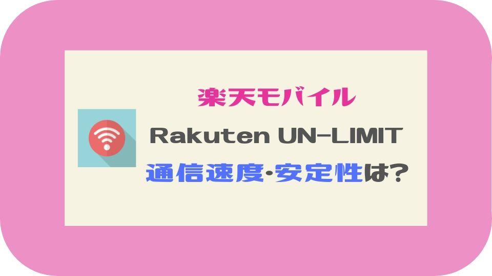 楽天モバイルRakutenUN-LIMIT通信速度・安定性は?