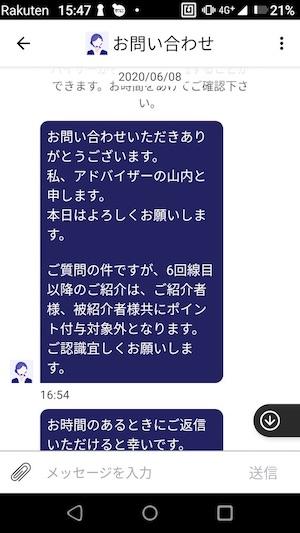 楽天モバイル紹介問い合わせ2