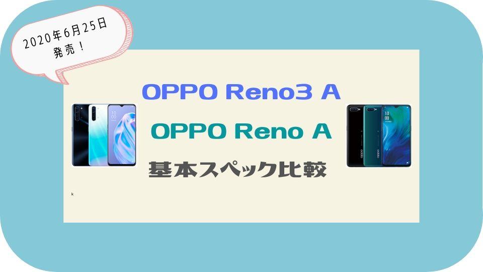OPPOReno3ARenoA基本スペック比較