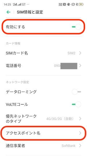 OPPORenoA_SIM2アクセスポイント設定