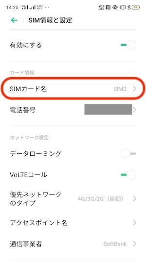 SIMカード名変更