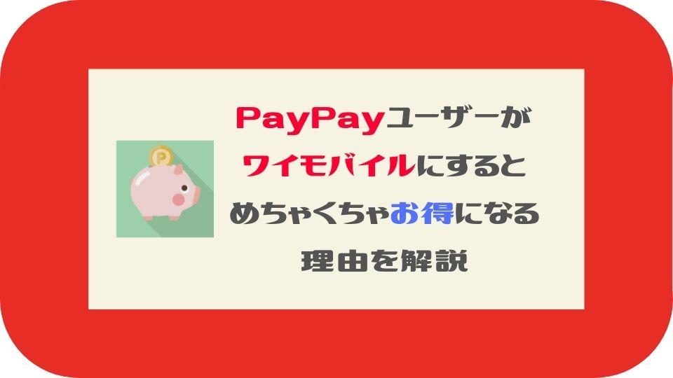 PayPayワイモバイルお得