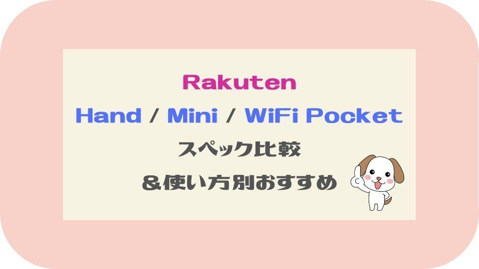 RakutenHand:Mini:WiFiPocket使い方別おすすめ
