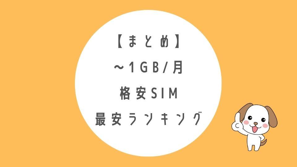 データ容量1GB以下格安SIM最安ランキングまとめ